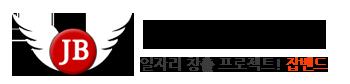 1.잡밴드.닷컴_최종.PNG